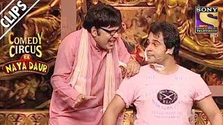 Krushna Mimicks Sohail & Visits Sudesh's Barber Shop | Comedy Circus Ka Naya Daur
