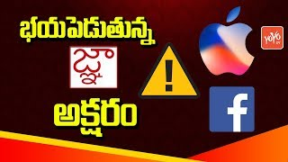 A Character from Telugu Language Crashed the Facebook and Apple iphone, Gadgets