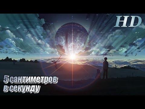 5 сантиметров в секунду (2007) - Русский Трейлер 720p