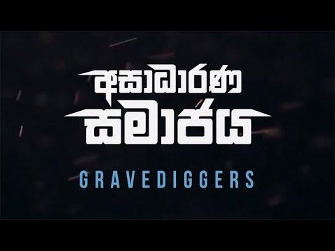 Asadarana Samajaya - Gravediggers