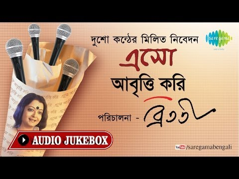Esho Abritti Kori | Bengali Recitation | Best Of Bratati Bandopadhyay | Audio Jukebox video