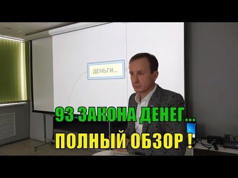93 ЗАКОНА ДЕНЕГ. 3 Урок Бизнес Школы 2018 г. Колыванов Александр