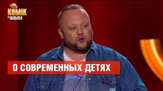 О современных детях – Максим Боровец – Комик на миллион  | ЮМОР ICTV