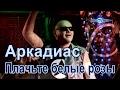АРКАДИАС Плачьте белые розы DISCO TV PARTY mp3