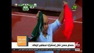 إبراهيم حسن مهددا مرتضى منصور: متخلنيش أجي أوريك مقامك