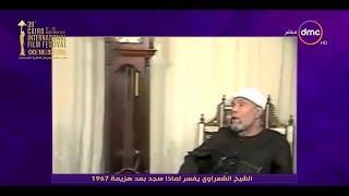 مساء dmc - | الشيخ الشعراوي يفسر لماذا سجد بعد هزيمة حرب 1967 |