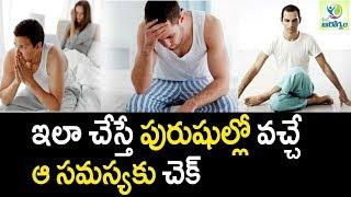 Best Men Health tips - Mana Arogyam | Telugu Health Tips