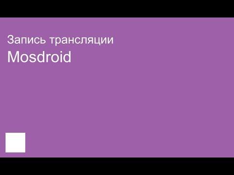 Запись прямой трансляции Mosdroid / 2 декабря 2017