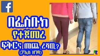 በፌስቡክ የተጀመረ ፍቅር መጨ ረሻዉ አላማረም ይላል የፖሊስ ዘገባ። Ethiopia Facebook and Relationship or Love