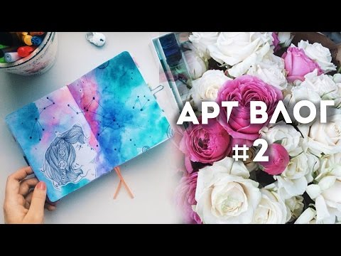 Арт Влог #2 | Мой Личный Дневник // Идеи и Процесс Оформления