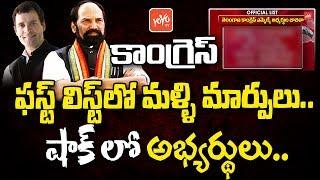 Telangana Congress Big Shock to MLA Candidates | Uttam Kumar Reddy | Rahul Gandhi