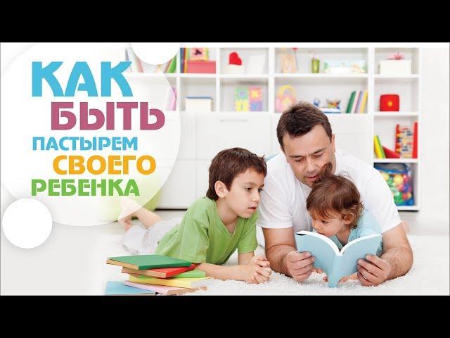 Христианское воспитание детей. Вопросы - ответы