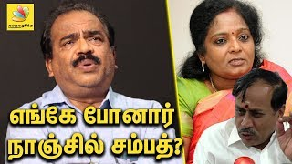 Nanjil Sampath Missing | Latest News, Tamilisai Soundararajan, H Raja
