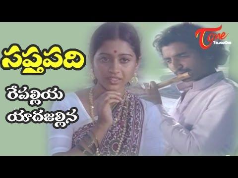Saptapadi - Telugu Songs - Repaliya Eda - Ramana Murthy - Sabitha...