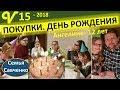 Покупки. Магазин. Одежда, подарки, День Рождения Ангелиночки 12 лет. Многодетная семья Савченко