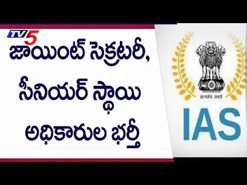 ఇకనుంచి ఐఏఎస్లో ప్రైవేట్ పోస్టులకు అవకాశం | Delhi | TV5 News