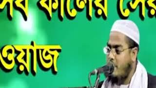 Best waz of Hafizur Rahaman Siddike