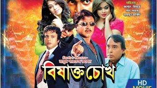 Bishakto Chok I Riyaz l Rubel l Humayan Faridi l Bangla HD Movies
