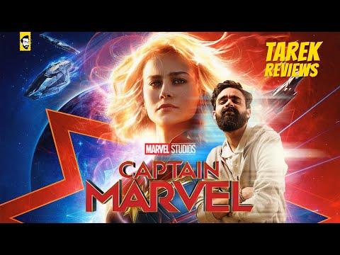 Tarek Reviews - Captain Marvel Review I طارق ريڨيوز - مراجعة فيلم كابتن مارڨل