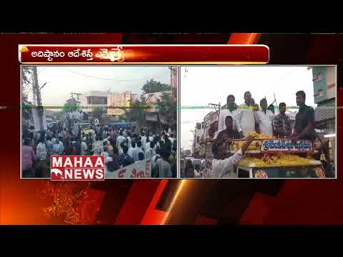 AV Subba Reddy Road Show | Allagadda | Kurnool News | Mahaa News