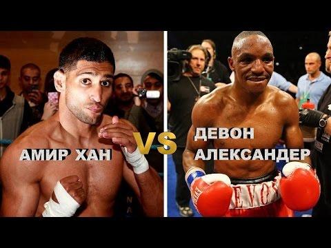 Девон Александер vs. Амир Хан (промо)