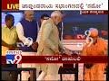PM Modi Inaugurated the Bahubali Public Hospital at Shravanabelagola
