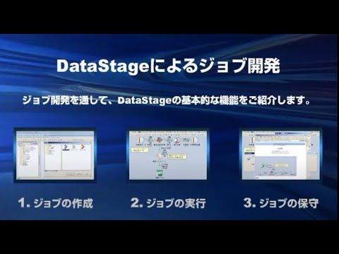 「DataStageによるジョブ開発」の動画コンテンツをご用意しております。
