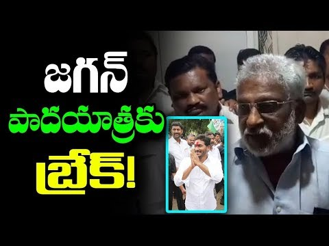 YS Jagan Stopped Padayatra Due To Rains | V.V Subba Reddy Press Meet In East Godavari | IndionTvNews