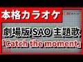 【フル歌詞付カラオケ】Catch the Moment(LiSA)(劇場版 SAO 主題歌)【野田工房cover】 thumbnail