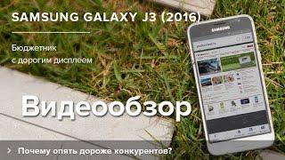 Обзор Samsung Galaxy J3 (2016) - Product-test.ru