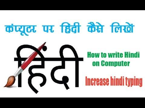 Computer & Laptop Par Hindi Typing Kaise Kare - How to increase Hindi typing Speed