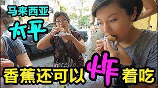 33 中国人在大马生活:太平~拥有好多马来西亚第一的城市 Taiping【马来西亚】