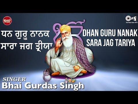 Dhan Guru Nanak Sara Jag Tariya (Kirtan) - Bhai Gurdas Singh