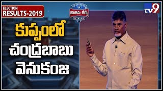 Chandrababu trails with small margin of votes