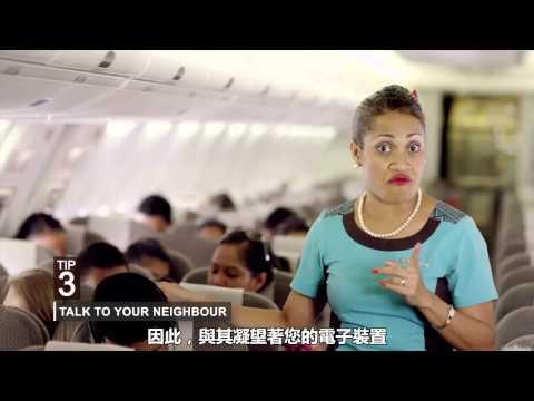 享受斐濟航空