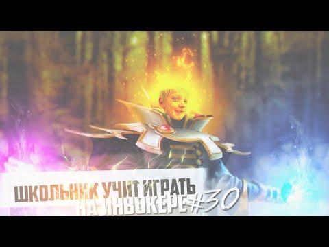 Shkolowood -  Инвокер (Invoker) #30 [DOTA 2]