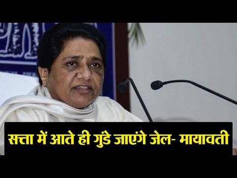 Mayawati lashes out to SP and BJP/सत्ता में आते ही गुंडे जाएंगे जेल