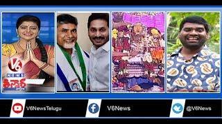 Chandrababu & Jagan Morphed Photos   Tamil Public On Elections   Sri Rama Pattabhishekam   Teenmaar