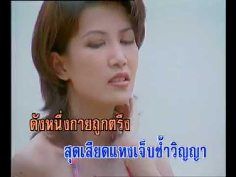 ฝันสลาย - Sexy Thai Karaoke video