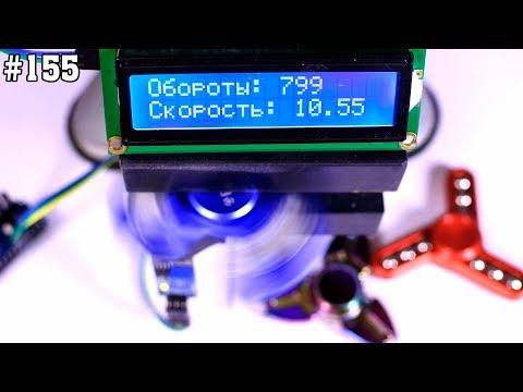 Измеряем скорость спиннера, или оптический тахометр своими руками