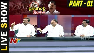 TRS Govt Action Plan Over Komatireddy Venkatreddy? || Throws Headphone || Live Show  01