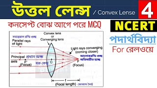 Convex Lense Concept|Type of Refraction by Convex Lense| WBCS PORTAL|Railway Exam General Science