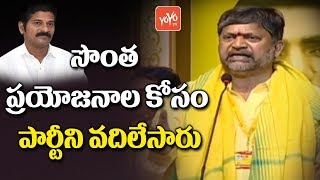 TTDP President L Ramana Comments on Revanth Reddy at Telangana TDP Mahanadu, Hyderabad