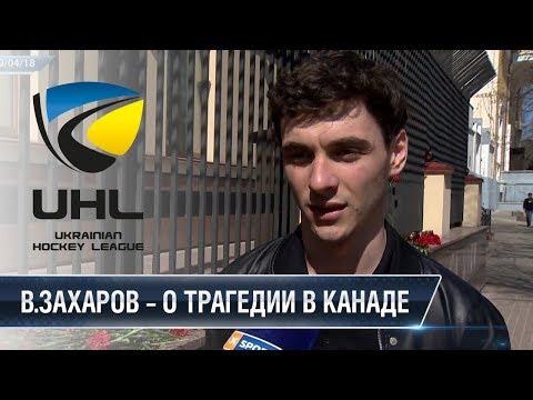 Виктор Захаров: «Такая трагедия не могла обойти стороной никого»