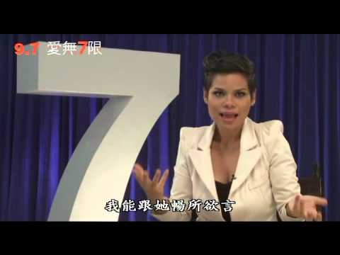 《愛無7限》為愛長跑篇
