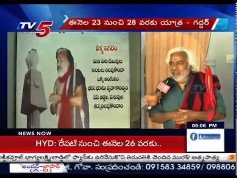 Gaddar Cheruvu Chappudu   Cheruvu Programme in Toopran : TV5 News