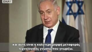 Συνέντευξη του Ισραηλινού Πρωθυπουργού Μπενιαμίν Νετανιάχου στον Αλέξη Παπαχελά