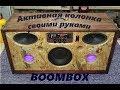 Бумбокс (Boombox) своими руками