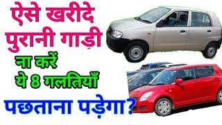 ऐसे खरीदे पुरानी कार // ना करे ये 8 गलतियाँ How to buy old car / what mistakes in used car takensee