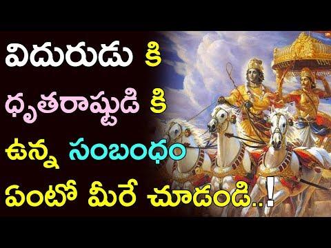విదురుడుకి ధృతరాష్టుడికి ఉన్న సంబంధం ఏంటో తెలిస్తే ఆశ్చర్యపోతారు... Unknown Facts Telugu | PicsarTV